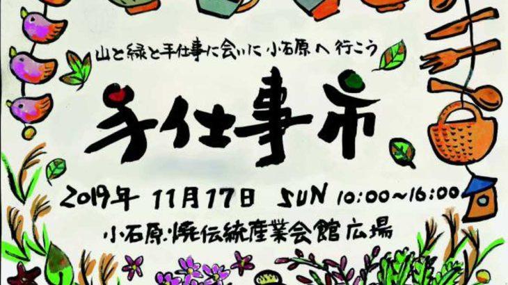 11/17(日)は「小石原手仕事市」で作家の手仕事作品と触れ合おう