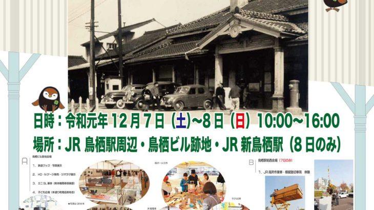 12/7(土)・8(日)は「第3回 ふれあい鉄道フェスタ」へ行こう!