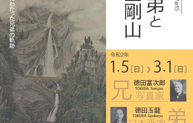 1/5(日)~3/1(日)は、甘木歴史資料館の新春企画展へ!