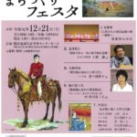 12/21(土)は朝倉市の「歴史と文化のまちづくりフェスタ」へ