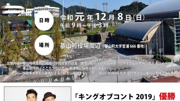 12/8(日)は基山町の「2019ふれあいフェスタ」へ出かけよう!