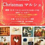 12/7(土)・8(日)はフレスポ鳥栖の「LaLaLa Christmasマルシェ」へ!