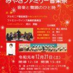 12/21(土)は「第6回 みやきファミリー音楽祭」へ行こう!