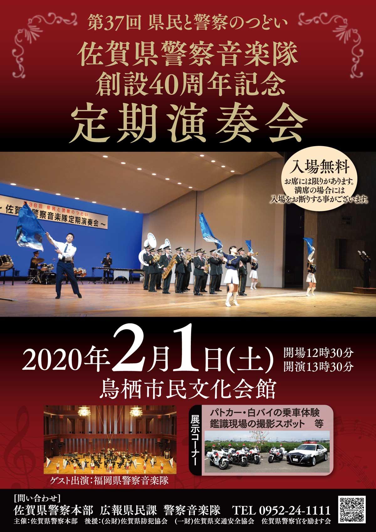 2/1(土)は佐賀県警察の「第37回 県民と警察のつどい」へ! | トスマガ ...