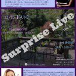 12/15(日)は[花カフェ]の「サプライズライブ」で生演奏を満喫!