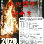 1/12(日)は朝倉郡東峰村の「鬼火焚き&餅つき」に参加しよう