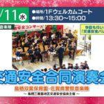 12/11(水)はフレスポ鳥栖で開かれる「交通安全合同演奏会」へ!