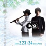 2/23(日)・24(祝)は「冬萌ユル秋月 癒ノプレミアムコンサート」へ!