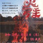1/13(祝)は朝倉市の伝統行事「さぎっちょ」へ行ってみよう!