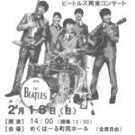 2/16(日)は筑前町の「ザ・トリビューツ ビートルズ再来コンサート」へ!