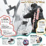 1/22(水)~2/16(日)は[吉野ヶ里歴史公園]の「愛称決定記念イベント」へ