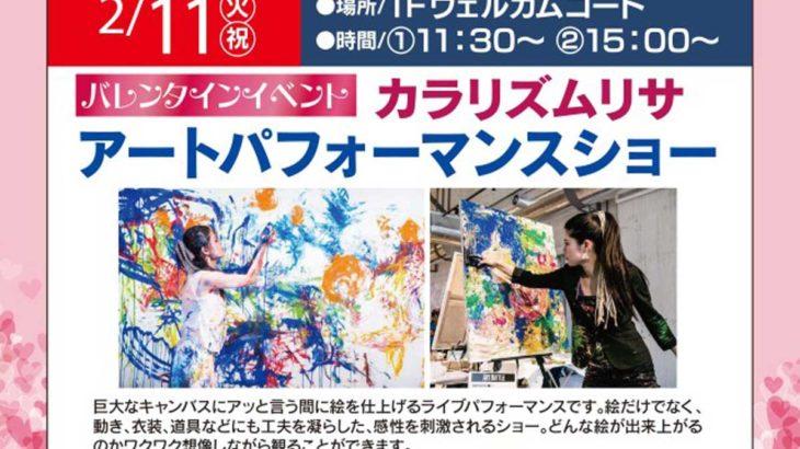 2/11(祝)はカラリズムリサの「アートパフォーマンスショー」へ