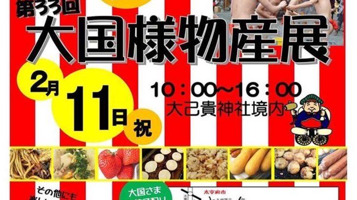 2/11(祝)は筑前町の[大己貴神社]で開かれる「大黒様物産展」へ!