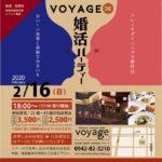 2/16(日)は「VOYAGE DE 婚活パーティー」で素敵な出会いを!