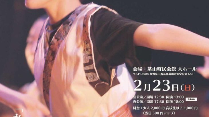 2/23(日)は基山町の「表現の絆みらぃ」が贈る表現舞台を観賞!