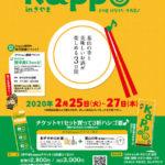 2/25(火)~27(木)は毎年人気の「きやまKappo」で乾杯!