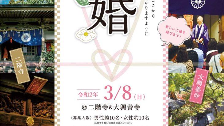 【開催中止】3/8(日)は基山町の「寺婚」へ参加しよう