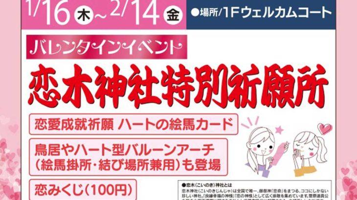 2/14(金)迄実施中!フレスポ鳥栖の「恋木神社特別祈願所」へ