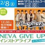 2/8(土)は[フレスポ鳥栖]で行われる「NEVA GIVE UP」のライブへGO!