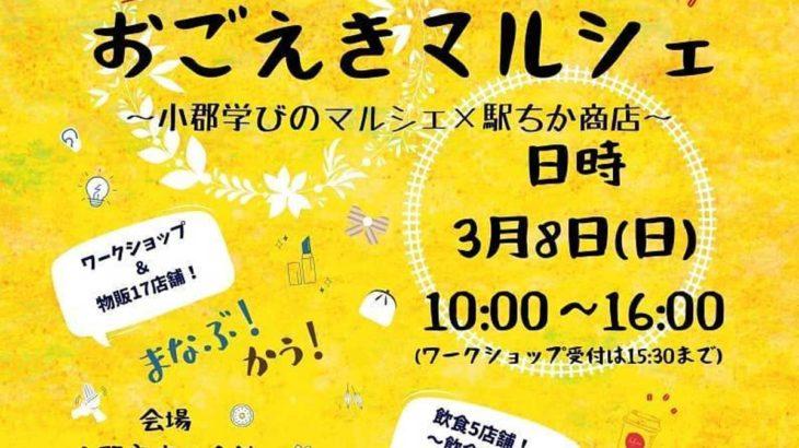 【開催延期】3/8(日)は親子3世代が満足できる小郡市の「おごえきマルシェ」へ!