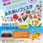 【一部実施】3/7(土)は「第2回 ハイサイ!!OKINAWAふれあいフェスタ」へ!