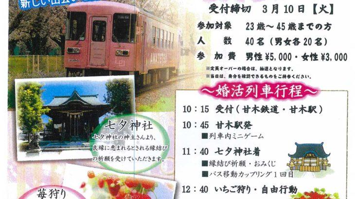 3/20(金)は「春の婚活列車」で新しい出会いを見つけよう!