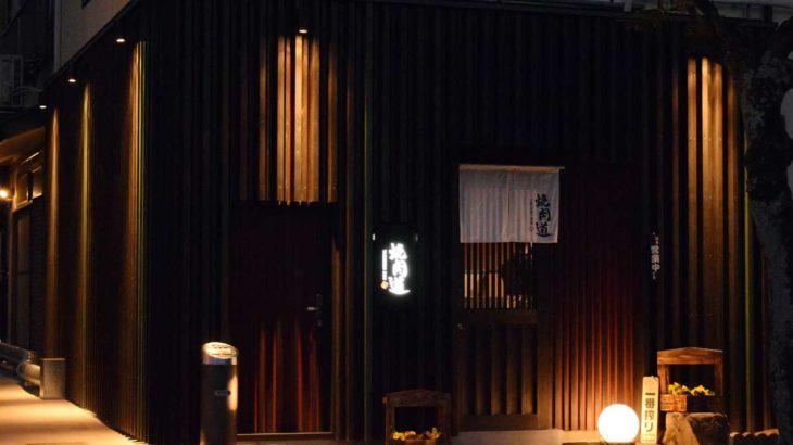 2/9 NEWOPEN 焼肉道(やきにくどう)