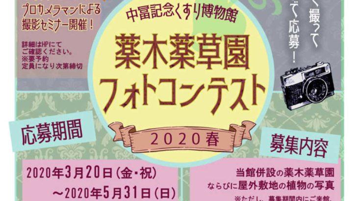 5/31(日)締切![中富記念くすり博物館]のフォトコンテストに参加しよう