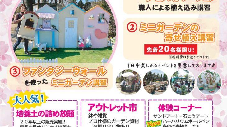 3/28(土)・29(日)は[四季の里]の「ガーデニングフェア」へGO!