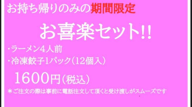 長浜ラーメン 喜楽屋(きらくや)