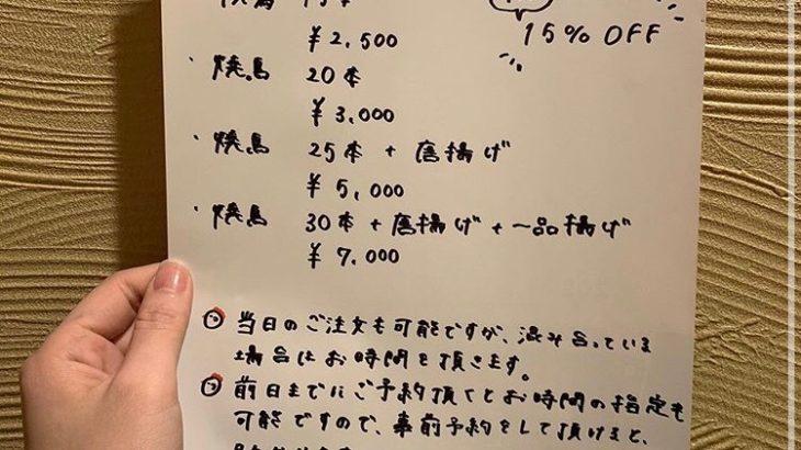 酉翔(とりしょう)