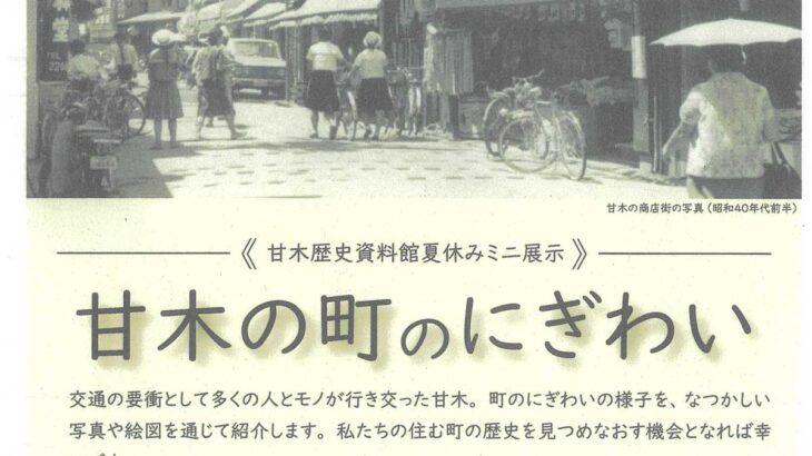[甘木歴史資料館]で8/30迄開催中の展示会から町の歴史を学ぼう