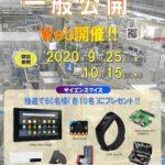 9/25(金)~10/15(木)は九州シンクロトロン光研究センターの一般公開へ