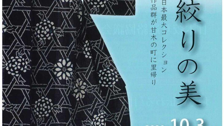 10/3(土)~12/6(日)は「甘木絞り」の美しさを再発見