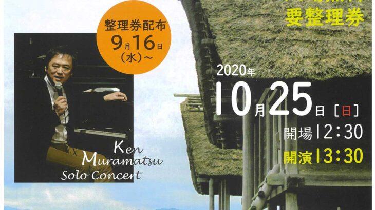 10/25(日)は村松 健氏による「お昼のオータムコンサート」へ