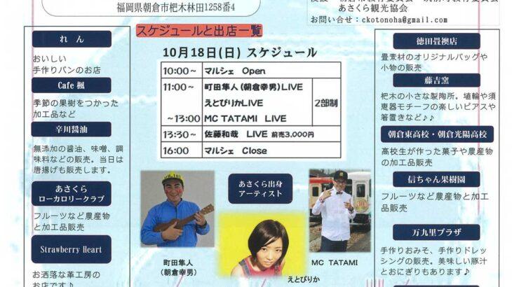 10/18(日)は朝倉市の「あさくら再興☆未来マルシェ&Live」へ!