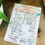 11/1(日)~3(祝)は[フラワー中島]の111周年祭へ!