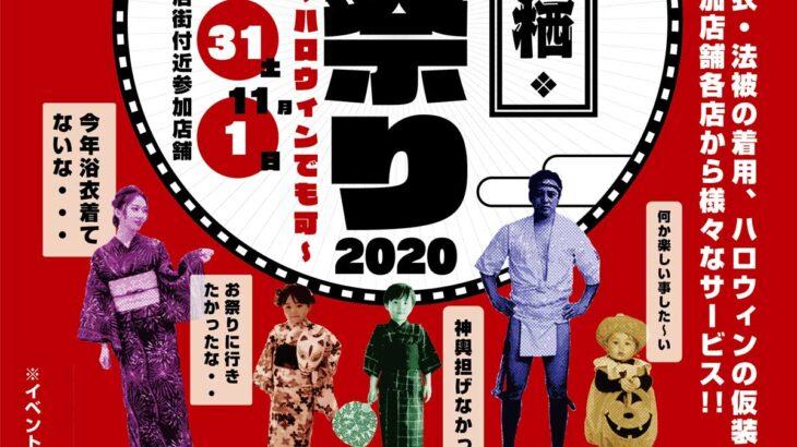 10/30(金)~11/1(日)は「鳥栖 夏を取り戻せ!!祭り2020」へGO!