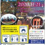 11/21(土)は甘木中央公園のイルミネーション点灯式へ!