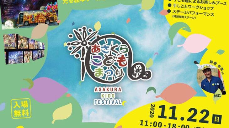 11/22(日)はピーポート甘木で開かれる「朝倉子ども祭り2020」へ!