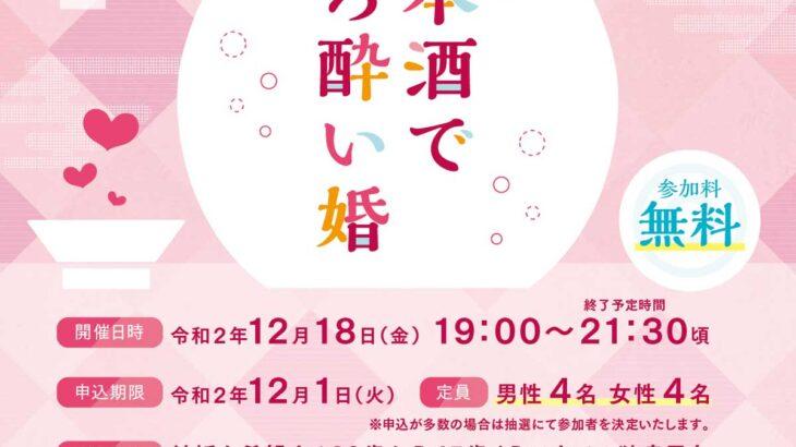 申込みは12/1迄!12/18(金)は「日本酒でほろ酔い婚」に参加を