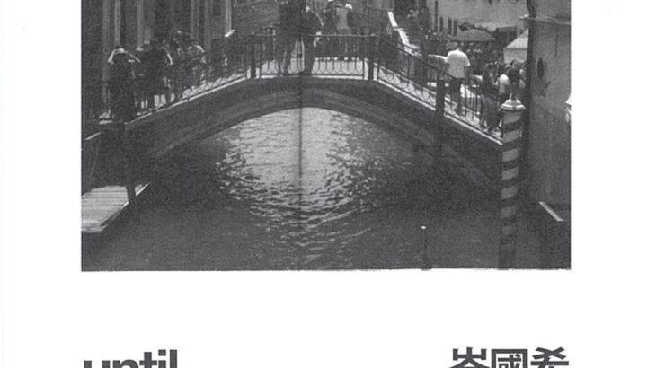 4/1(木)~18(日)は朝倉市の「cobaco」で開かれる写真展へ!
