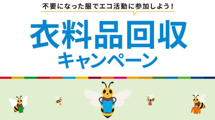 6/11~16は鳥栖プレミアム・アウトレットの「衣料品回収キャンペーン」へ!