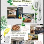 7/31(土)は美味しいと可愛いが満載の「Zecco Kitchenフェスタ」へ!